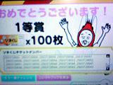 アタリ.jpg